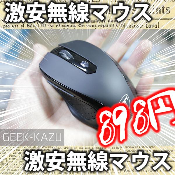 【激安無線マウス】とにかく安いけれど、ゲーミングとしても使えるかな?