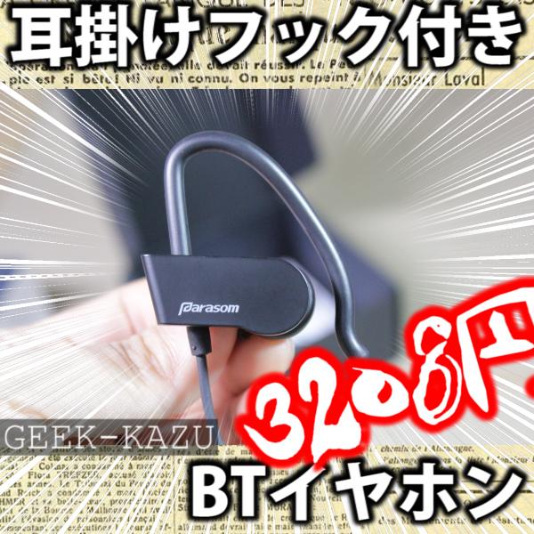 973 parasom Bluetooth スポーツイヤホン