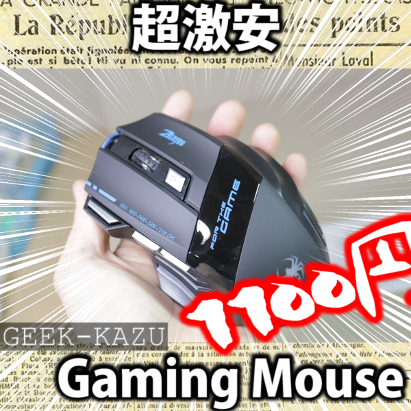 【ゲーミングマウス】1000円で買える超激安マウス
