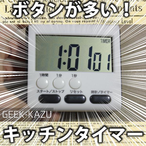【キッチンタイマー】時間・分・秒 各ボタンが搭載しているから、超使いやすい!