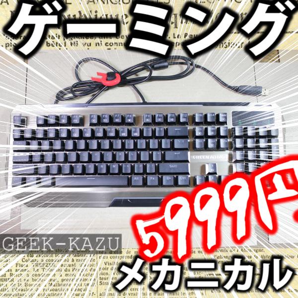 【メカニカルキーボード】ゲーミングに最適なUS配列ゴージャスキーボード!