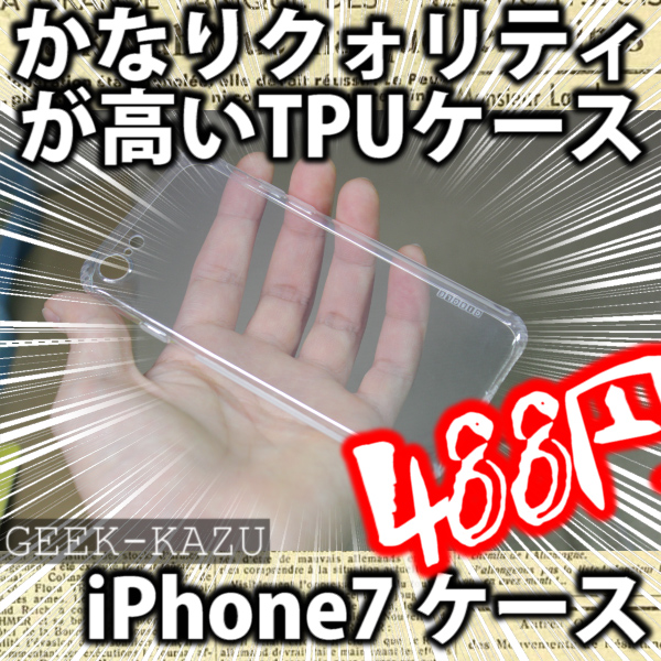 【iPhone7 TPUケース】シンプルで薄型の激安ケース・耐衝撃付き