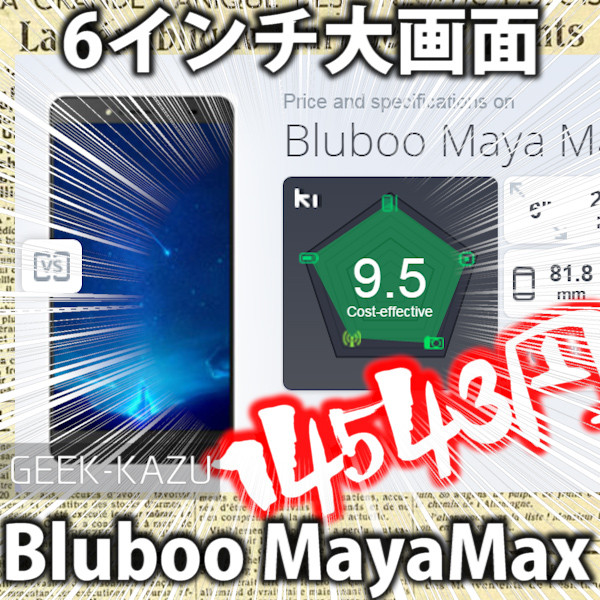 【GearBest・中華スマートフォン】6インチの3GB RAMが15000円!?(Bluboo Maya Max 4G)