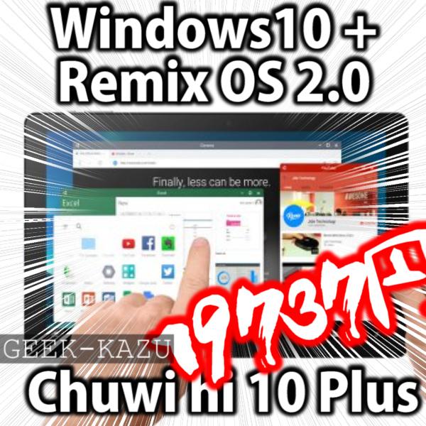 【中華タブレット】Chuwi hi 10が Remix OSとWIndows10のデュアルブートを搭載して新登場!(CHUWI HI10 PLUS)