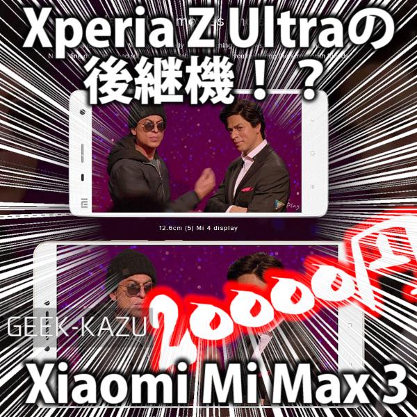【GearBest クーポン速報】Xiaomi Mi Max 3 Internationalが激安特価!