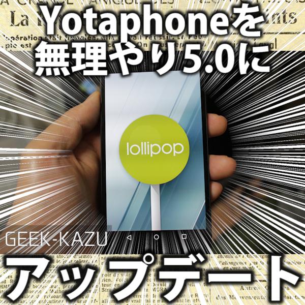 【Yotaphone2】中国版をAndroid 5.0へアップデートする方法