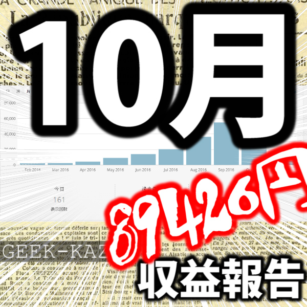10月の収益報告