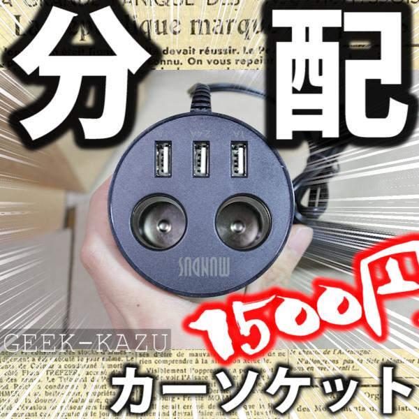 Amazonで人気のシガーソケットUSB充電器が凄すぎる!【車用カーシガー分配器、開封レビュー】