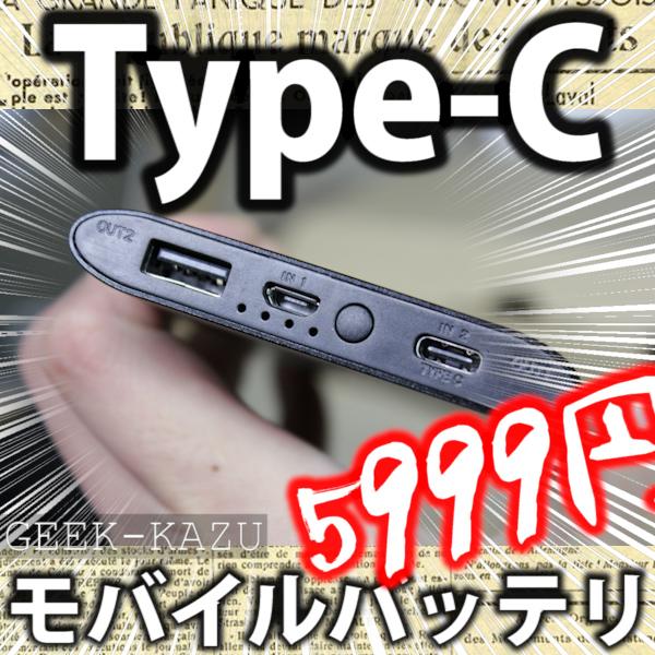 【モバイルバッテリー】MacBookも充電できる!?USB3.0とType-C端子が搭載の最新モバイルバッテリー!(開封フォトレビュー)