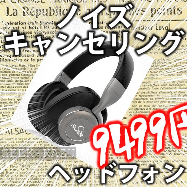 1116 wcbdirectjp Bluetoothノイズキャンセリングヘッドフォン