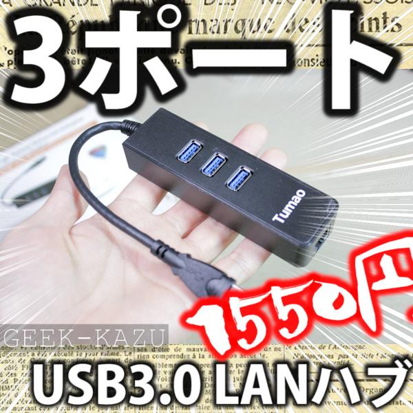 Amazonで人気のUSB3.0ハブが凄すぎる!【USB3.0ハブ、開封レビュー】