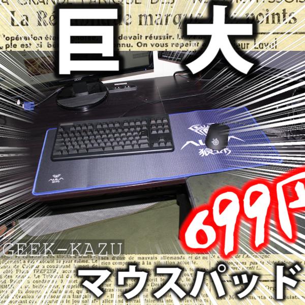 1121 AFUNTA JP ゲーミングマウスパッド