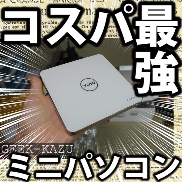 2万円でゲームも出来る薄型ミニパソコンが凄すぎる!【中華mini PC、VOYO V3、開封レビュー】