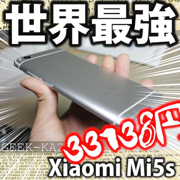 世界最強のスペックとコスパのモンスターXiaomi Mi5s中華スマホが凄すぎる! 【開封レビュー】