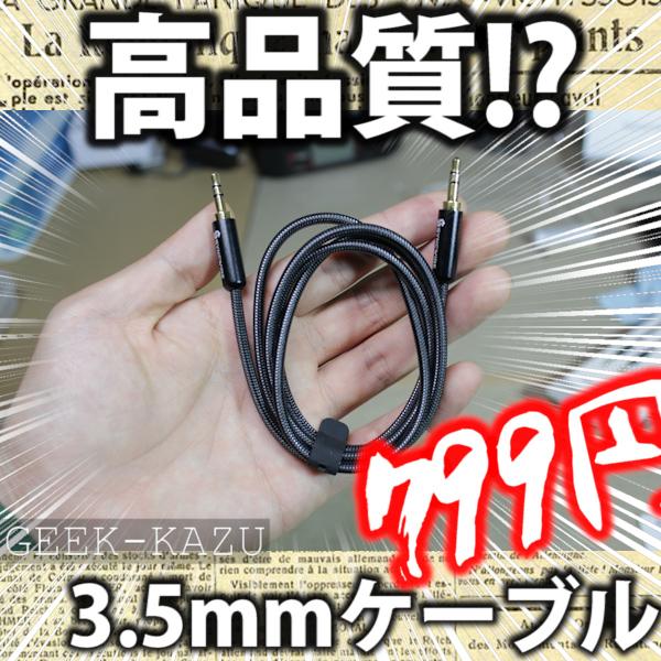 Amazonで人気の3.5mmケーブルが凄すぎる!【AUXケーブル、開封レビュー】