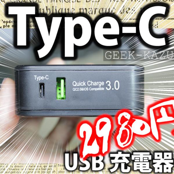 Amazonで人気の高速充電対応USBの充電器が凄すぎた!!【USB充電器・開封レビュー】