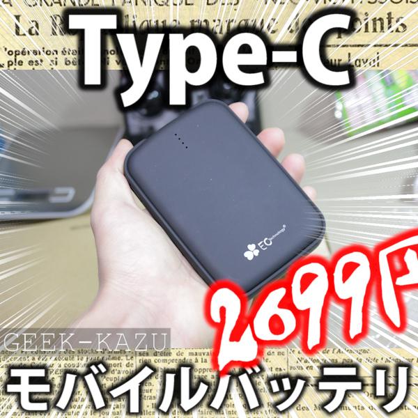 1145 EC Technology モバイルバッテリー