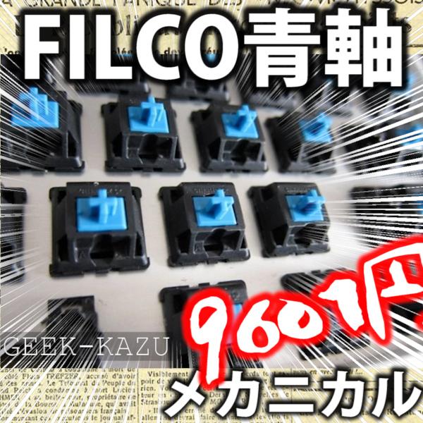 FILCO 青軸 メカニカルキーボード