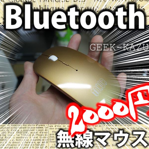 Amazonで人気のApple Magic Mouse風マウスのゴージャス感が凄すぎた!!【薄型マウス・開封レビュー】