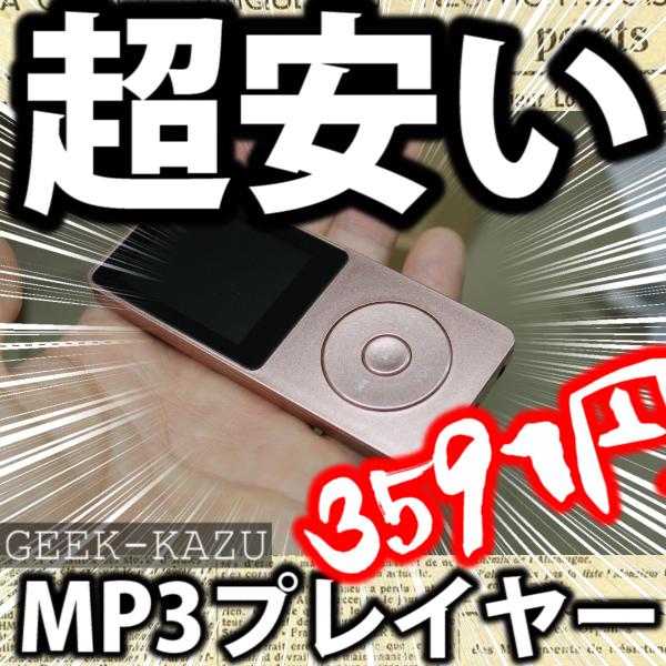 【mp3プレイヤー】ウォークマンもiPodももういらない!?3000円台で買える激安音楽プレイヤー!