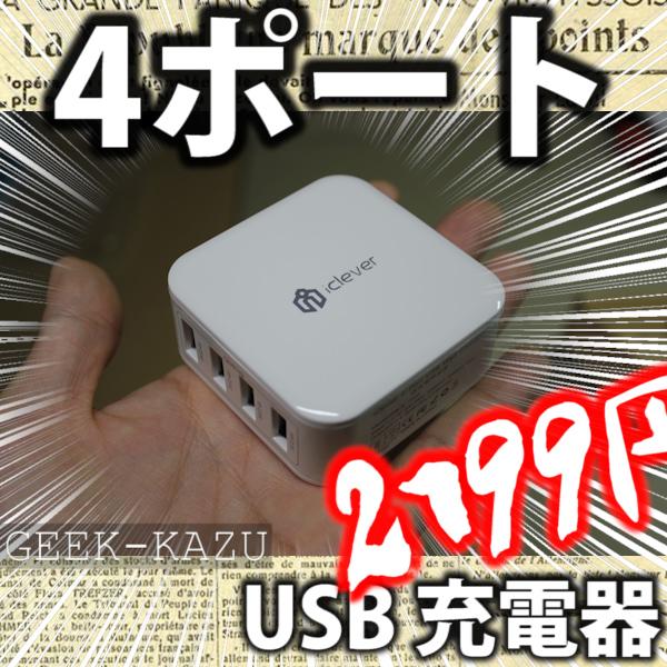 Amazonで人気のUSB充電器が凄すぎる!【USB充電器、iClever、開封レビュー】