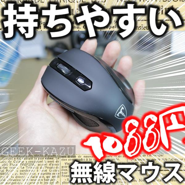 Amazonで人気の無線ゲーミングマウスが凄すぎる!!【ワイヤレスマウス・開封レビュー】