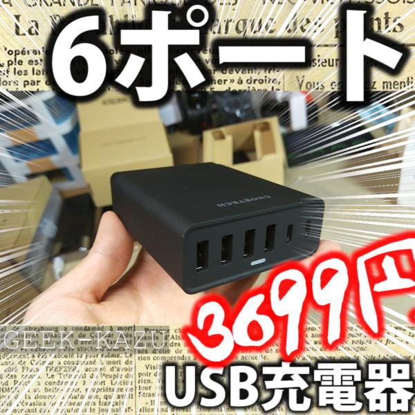 Amazonで人気のUSB急速充電器が凄すぎる!【USB充電器、開封レビュー】