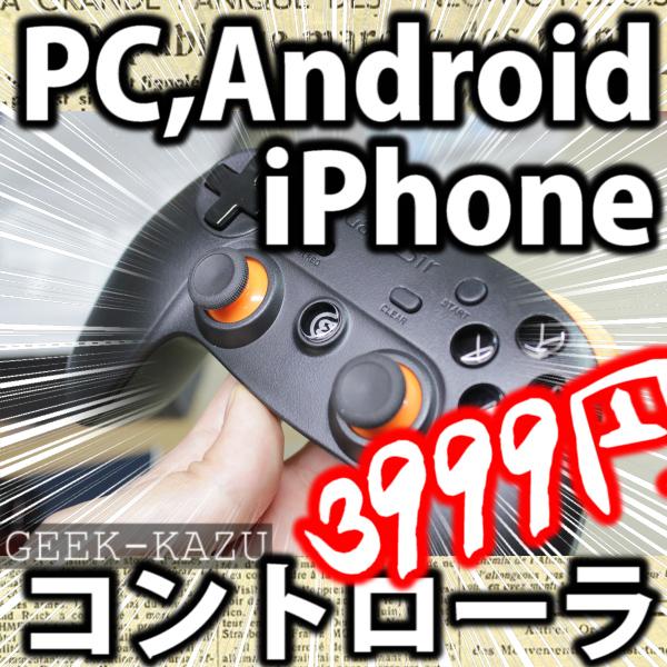 【Bluetoothゲームコントローラー】手にフィットしてiPhoneでもAndroidでもWindowsでも使えるぞ!