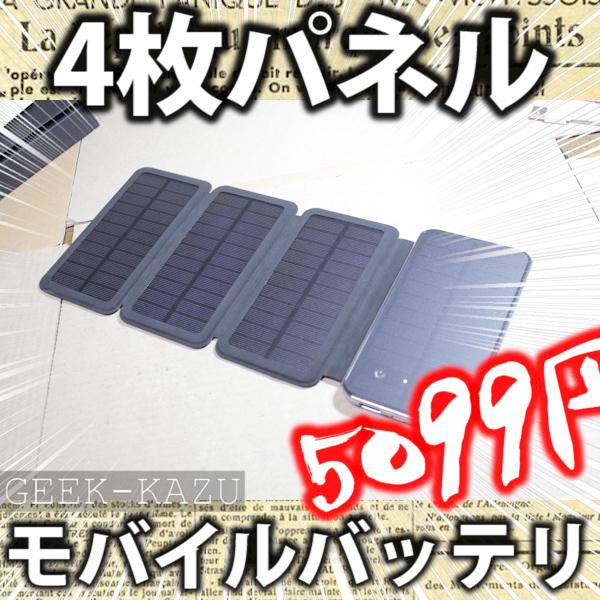 Amazonで人気のソーラーモバイルバッテリーが凄すぎる!【ソーラーチャージャーモバイルバッテリー、開封レビュー】