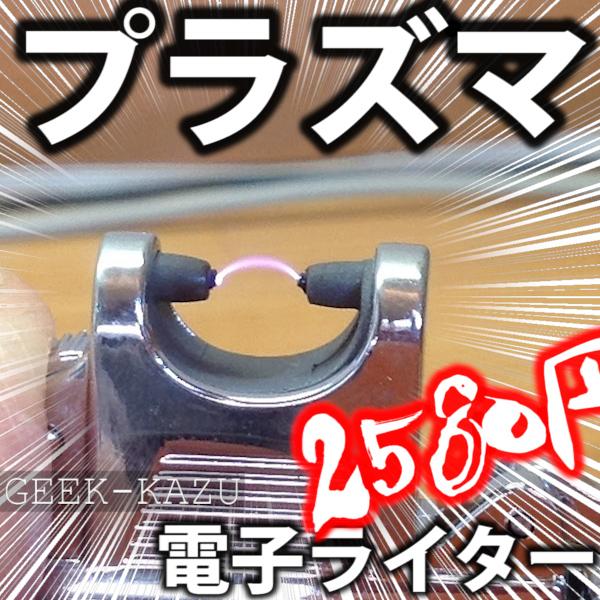 Amazonで人気のUSBプラズマライターが凄すぎる!【電子ライター プラズマ、開封レビュー】
