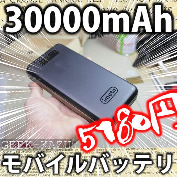 Amazonで人気のモバイルバッテリーが凄すぎる!【30000mAhモバイルバッテリー、開封レビュー】
