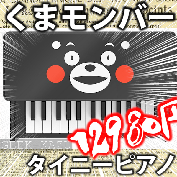 【タイニーピアノ くまモンVer】めちゃ小さいけれど、本格的な高級ピアノにくまモンバージョンがタイムセール中!(12980円)