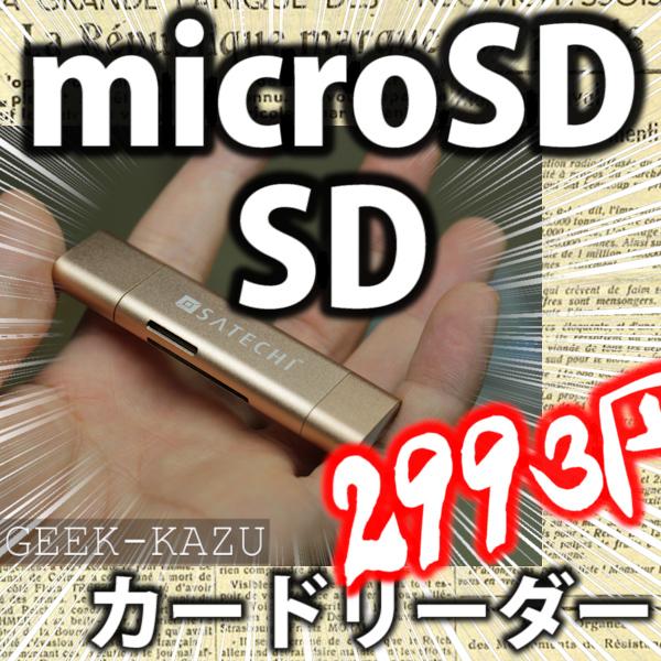 【SD/microSD カードリーダー】Type-C & USB 3.0端子対応のマルチメディアカードリーダーが登場