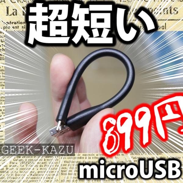 【microUSBケーブル】15cmの超極小サイズの充電・データ転送ケーブル!持ち運びの際は非常に便利だぞ!