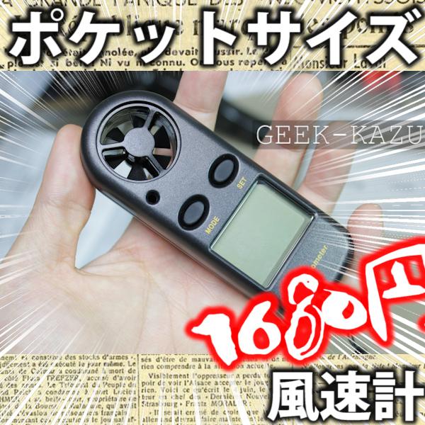 1212 Safecar-JP デジタル風速計