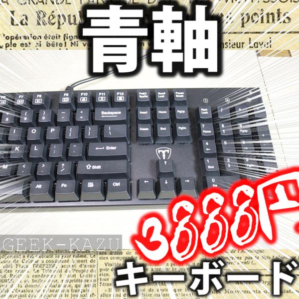 Amazonで人気のゲーミングキーボードが凄すぎる!!【Gaming Keybord・開封レビュー】