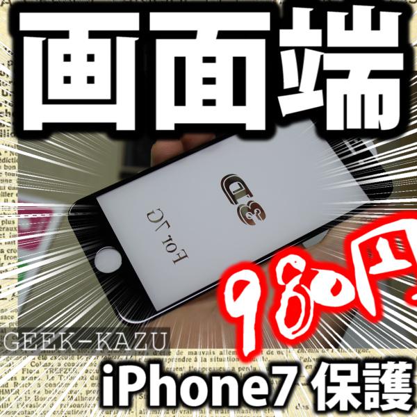 Amazonで人気のiPhone7用保護ガラスが凄すぎる!【iPhone7保護ガラス、開封レビュー】