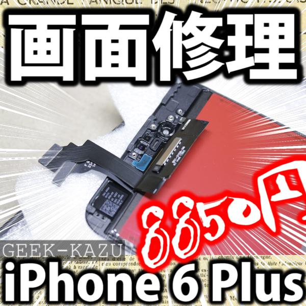 【iPhone6 Plus 交換用液晶】割れた液晶はDIYで修理してみよう!