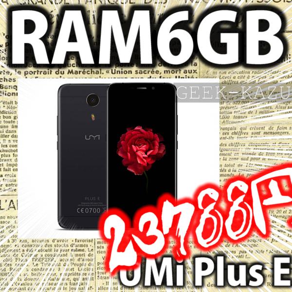 【中華スマートフォン】RAM 6GBの化け物級!モンスタースマホが登場やで!!(UMi Plus Extreme)