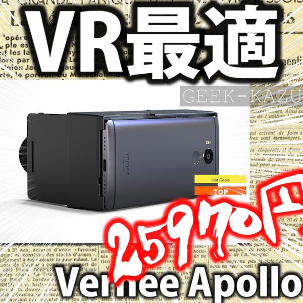 【中華スマートフォン】VRヘッドセットと一緒に使うのに最適なスマホ(Vernee Apollo)