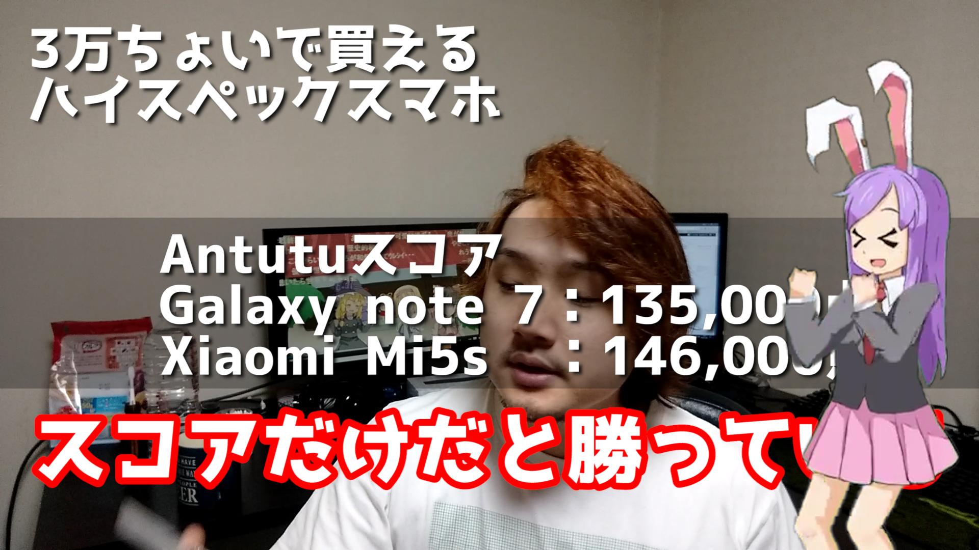 【中華スマートフォン】コスパ最強のXiaomi Mi5sを15日間使ってわかっとこと(まとめ動画)