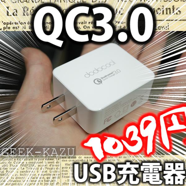 Amazonで人気のQC3.0USBの充電器が凄すぎる!【USB充電器、開封レビュー】
