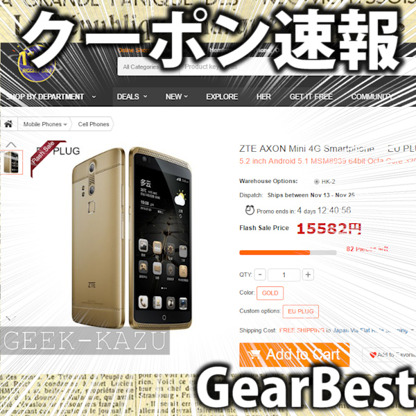 gearbest クポン祭り速報