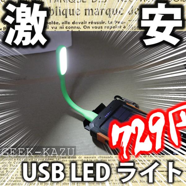 【USB LEDライト】USBでバッテリーに挿すだけですぐに使える!ミニLEDライトが激安で発売!