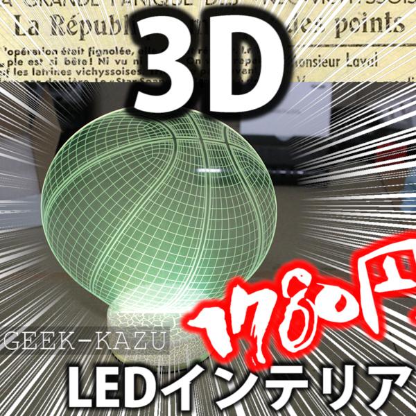 1185 はんぞう 3Dバスケットボールランプ
