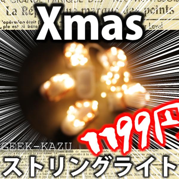 クリスマスに買いたい!LEDイルミネーションはこれだ!【ストリングライト ・開封レビュー】