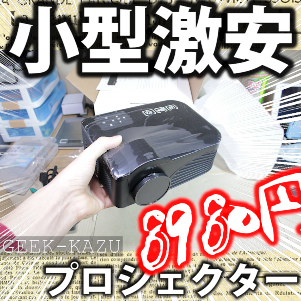 Amazonで人気の1万円プロジェクターが凄すぎる!!【プロジェクター・開封レビュー】