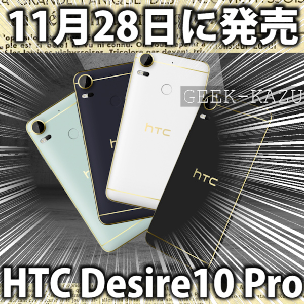 【ギークニュース】HTC Desire 10 Proが台湾で11月28日に発売するらしい。
