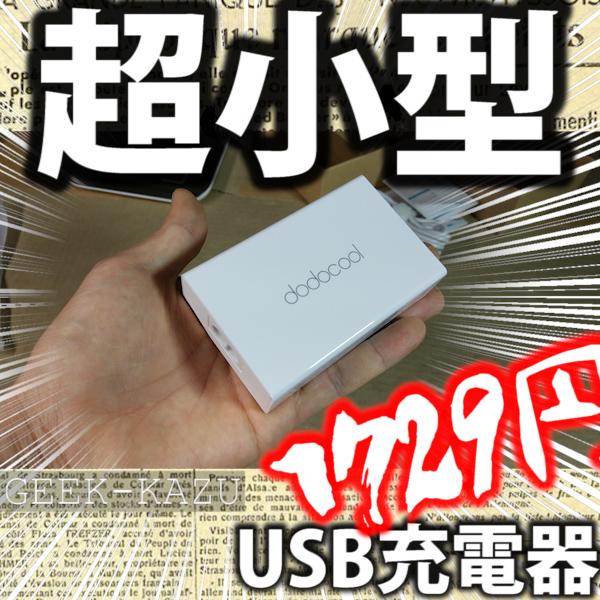 1428 dodocool USB充電器5ポート