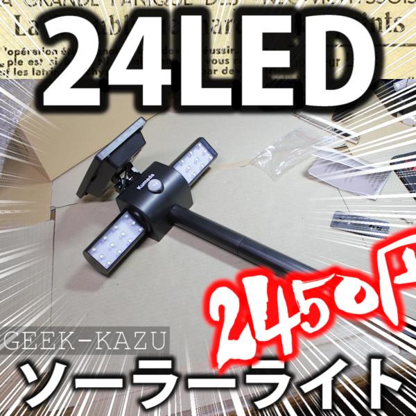 1144 EONFINE ソーラー充電式
